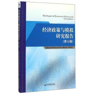 经济政策与模拟研究报告(第七辑)