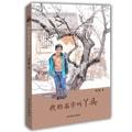 刘玉栋长篇少年成长小说·小荷工作坊原创儿童文学:我的名字叫丫头