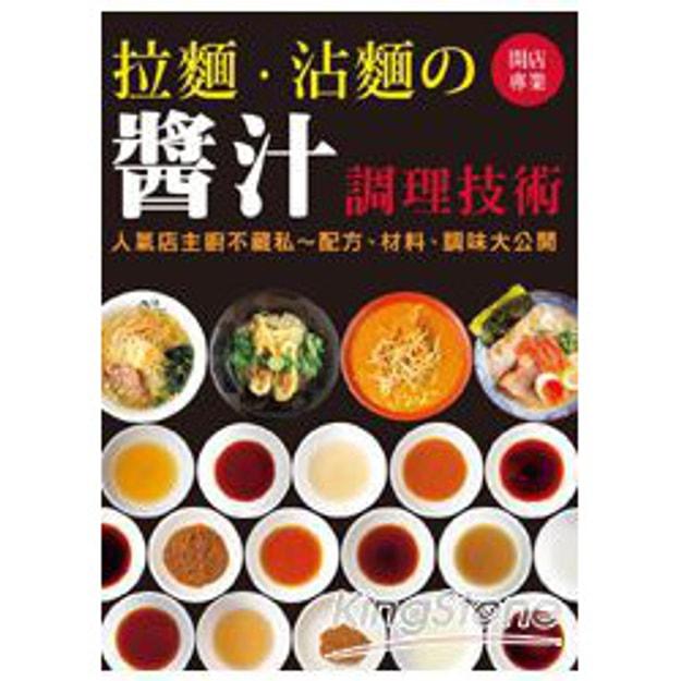 Product Detail - 【繁體】開店專業 拉麵.沾麵醬汁調理技術 - image 0