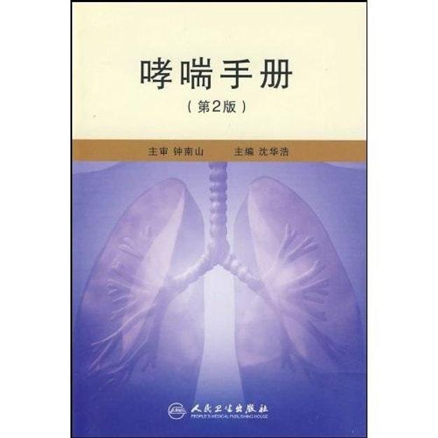 商品详情 - 哮喘手册(第2版) - image  0