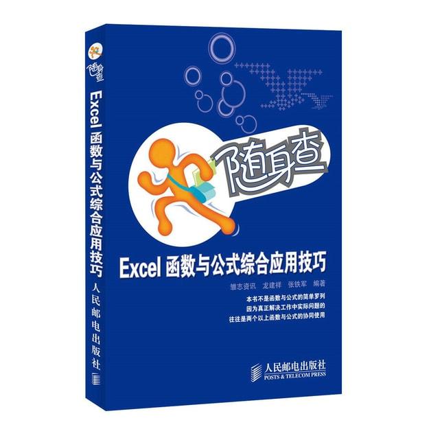 商品详情 - 随身查 Excel函数与公式综合应用技巧 - image  0