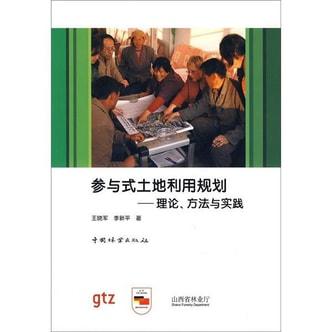 参与式土地利用规划:理论、方法与实践