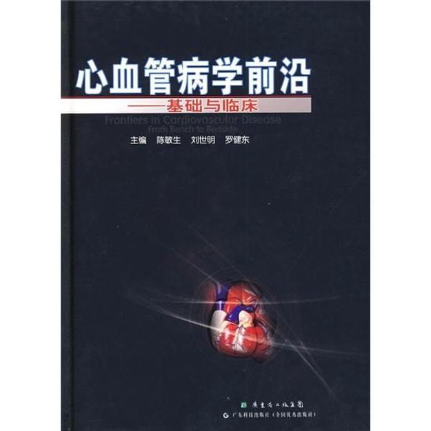 商品详情 - 心血管病研究前沿:基础与临床 - image  0
