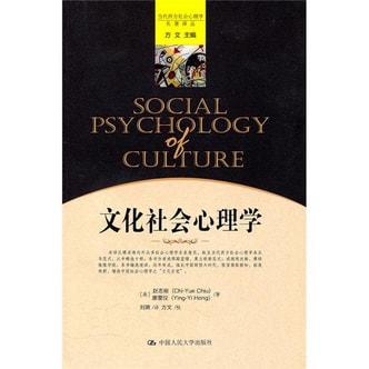 文化社会心理学