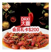 DaxiSichuan  VIP Gift Card for Only $200