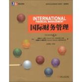 高等学校经济管理英文版教材·经济系列:国际财务管理(英文原书第6版)
