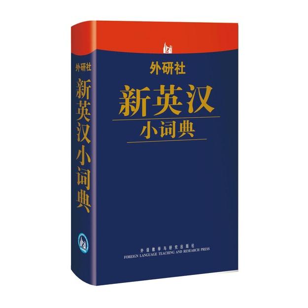商品详情 - 外研社新英汉小词典 - image  0