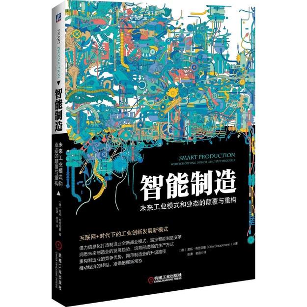 商品详情 - 智能制造:未来工业模式和业态的颠覆与重构 - image  0