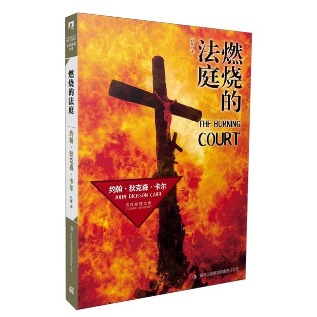 商品详情 - 古典推理文库:燃烧的法庭 - image  0