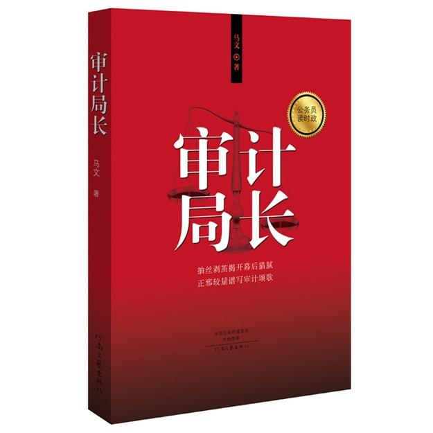 商品详情 - 审计局长 - image  0