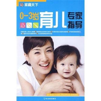 家藏天下:0-3岁育儿专家指导