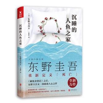 东野圭吾:沉睡的人鱼之家