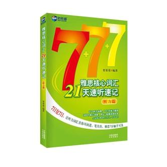 雅思核心词汇21天速听速记(听力篇)(附光盘1张)