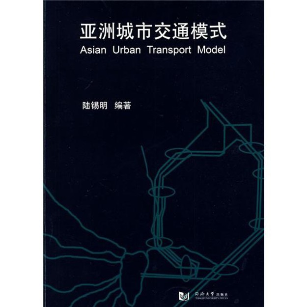 商品详情 - 亚洲城市交通模式 - image  0