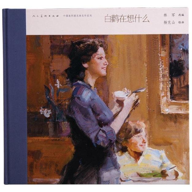 商品详情 - 中国连环画名家名作系列:白鹳在想什么 - image  0