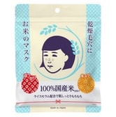 Ishizawa Institute tight hydrating pores rice mask 10 pieces