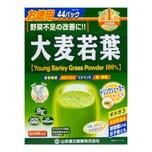 YAMAMOTO 100% Barley Leaves Powder Matcha Flavor 44 bags Cosme Award- New Package Free shake cup 132g