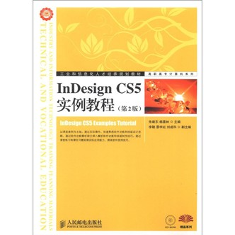 工业和信息化人才培养规划教材·高职高专计算机系列:InDesign CS5实例教程(第2版)(附CD-ROM光盘1张)