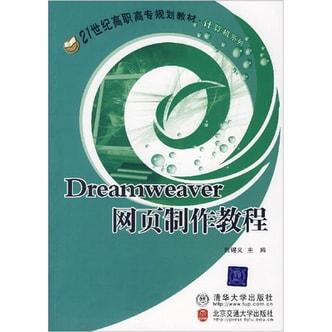 Dreamweaver网页制作教程