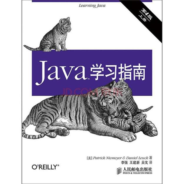 商品详情 - Java学习指南(第4版)(上、下册) - image  0