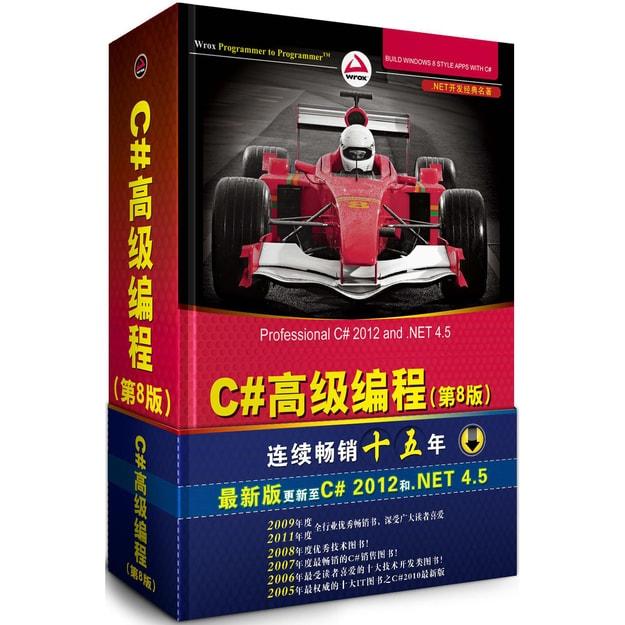 商品详情 - C#高级编程(第8版) - image  0