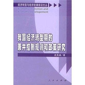 我国经济转型期的兼并控制规则和政策研究