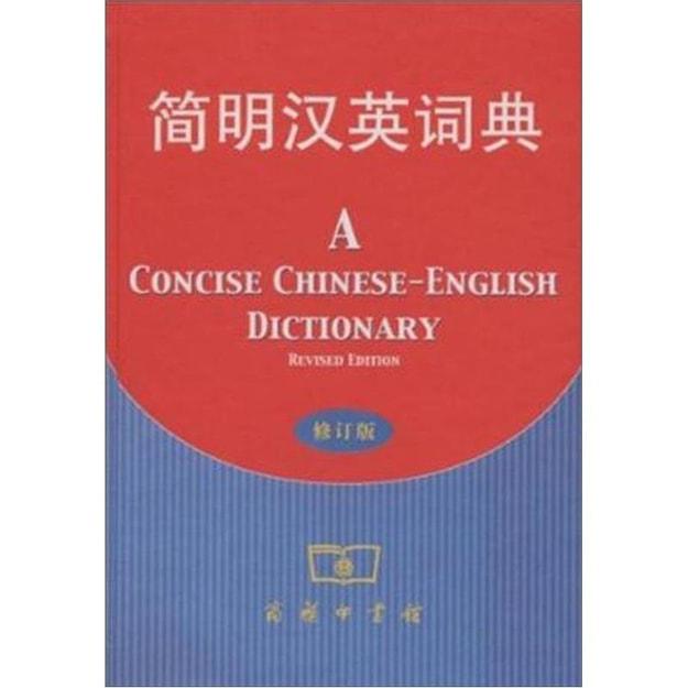 商品详情 - 简明汉英词典(修订版) - image  0