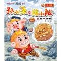 孙小圣和猪小能:石从天降(注音版)