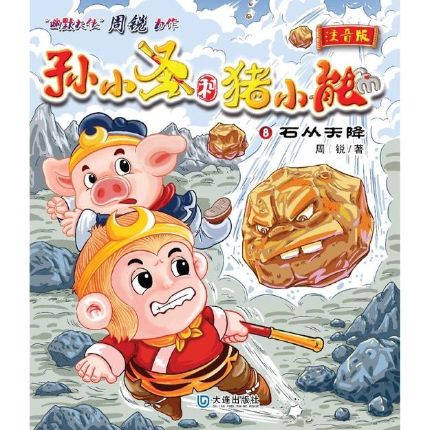 商品详情 - 孙小圣和猪小能:石从天降(注音版) - image  0