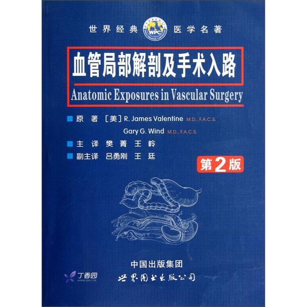 商品详情 - 血管局部解剖及手术入路(第2版) - image  0