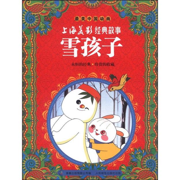 商品详情 - 最美中国动画·上海美影经典故事:雪孩子 - image  0