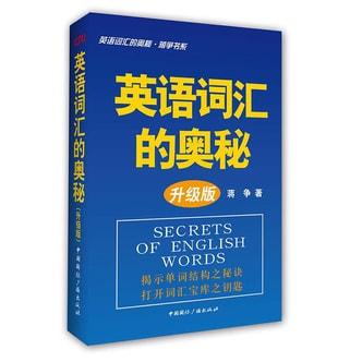 英语词汇的奥秘(升级版)(附赠MP3光盘1张)