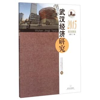 武汉经济研究(2015 总第27辑 NO.3)