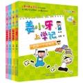 姜小牙上学记(套装共4册)(注音-全彩-美绘版)