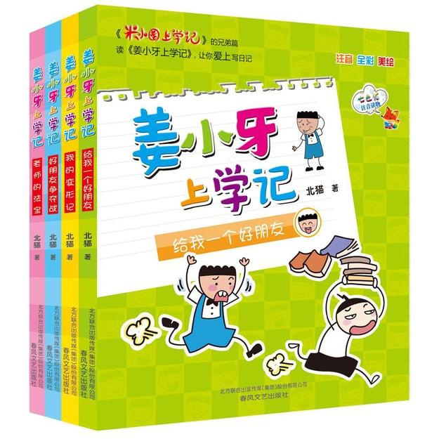 商品详情 - 姜小牙上学记(套装共4册)(注音-全彩-美绘版) - image  0