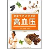 健康生活完全指南:高血压