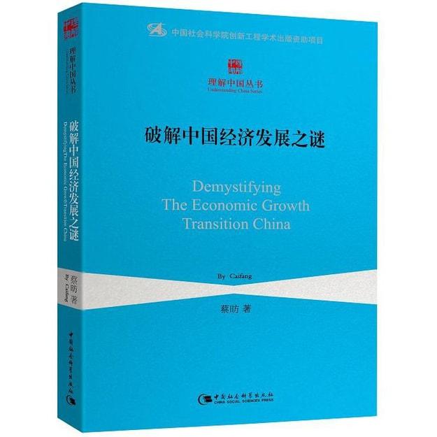 商品详情 - 破解中国经济发展之谜 - image  0