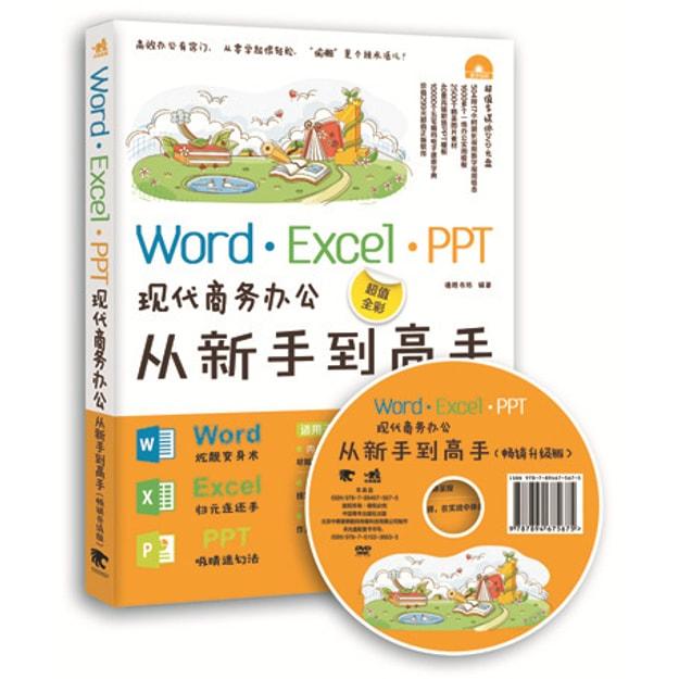 商品详情 - Word/Excel/PPT现代商务办公从新手到高手(畅销升级版 附光盘) - image  0