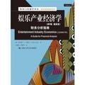 新闻与传播学译丛·国外经典教材系列:娱乐产业经济学·财务分析指南(第8版)(最新版)
