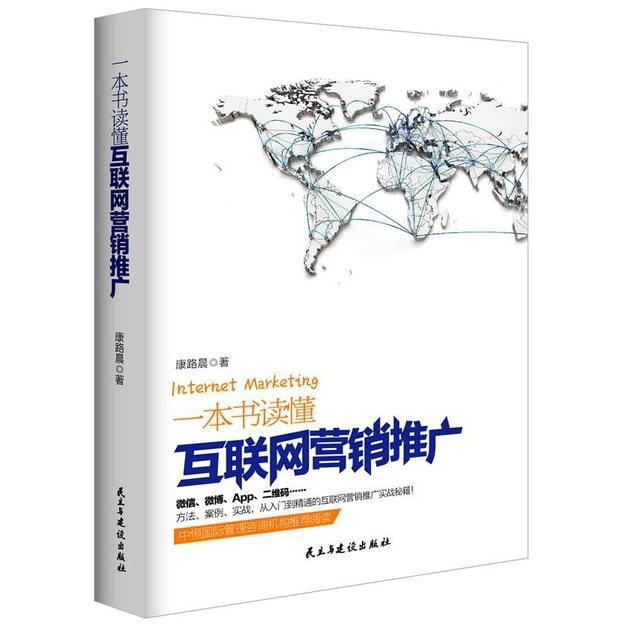 商品详情 - 一本书读懂互联网营销推广 - image  0