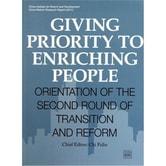 民富优先:二次转型与改革走向(英文版)