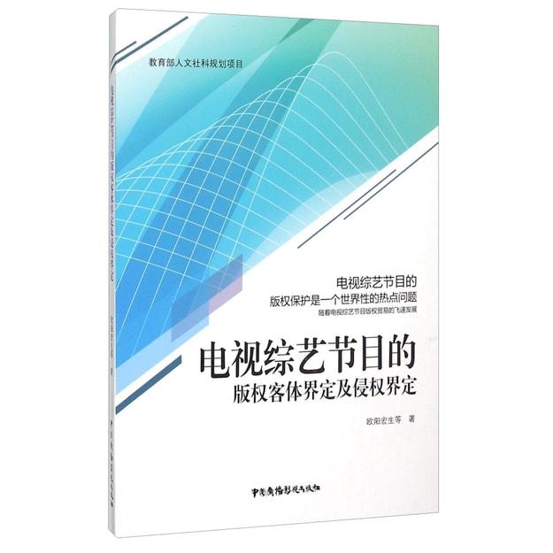 商品详情 - 电视综艺节目的版权客体界定及侵权界定 - image  0