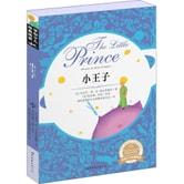 学知少儿经典阅读:小王子(彩色插页双语版)