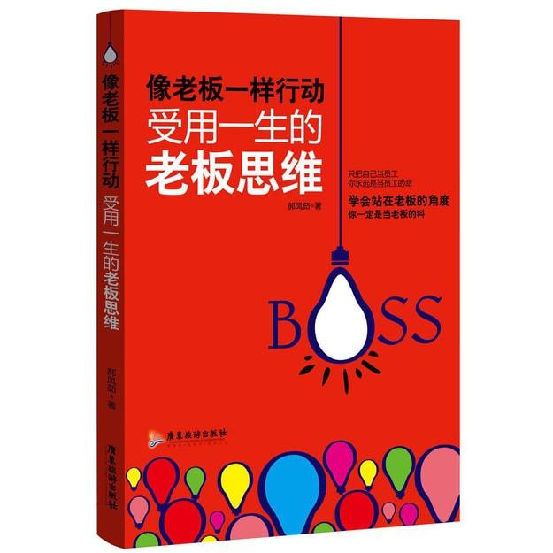 商品详情 - 像老板一样行动:受用一生的老板思维 - image  0