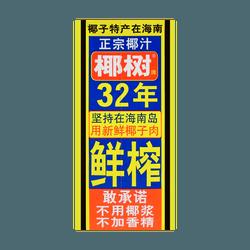 【尝味期限 1/13/2021】海南椰树牌 椰汁 分享装 1L 国宴饮料