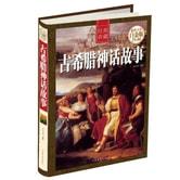 经典典藏:古希腊神话故事(超值全彩白金版)