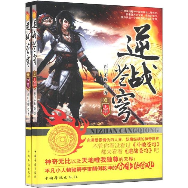 商品详情 - 逆战苍穹(套装上下册) - image  0