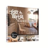 北欧现代风精选设计/幸福空间设计师丛书(附光盘)