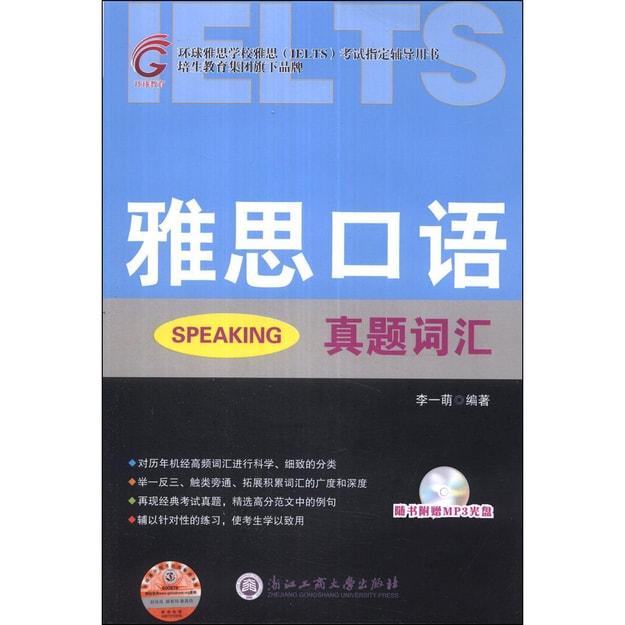 商品详情 - 雅思口语真题词汇(附MP3光盘1张) - image  0