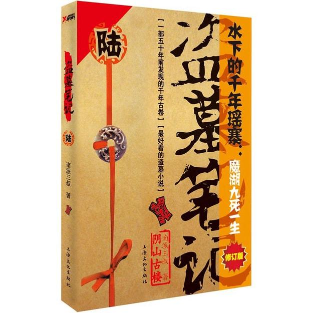 商品详情 - 盗墓笔记6:阴山古楼(修订版) - image  0